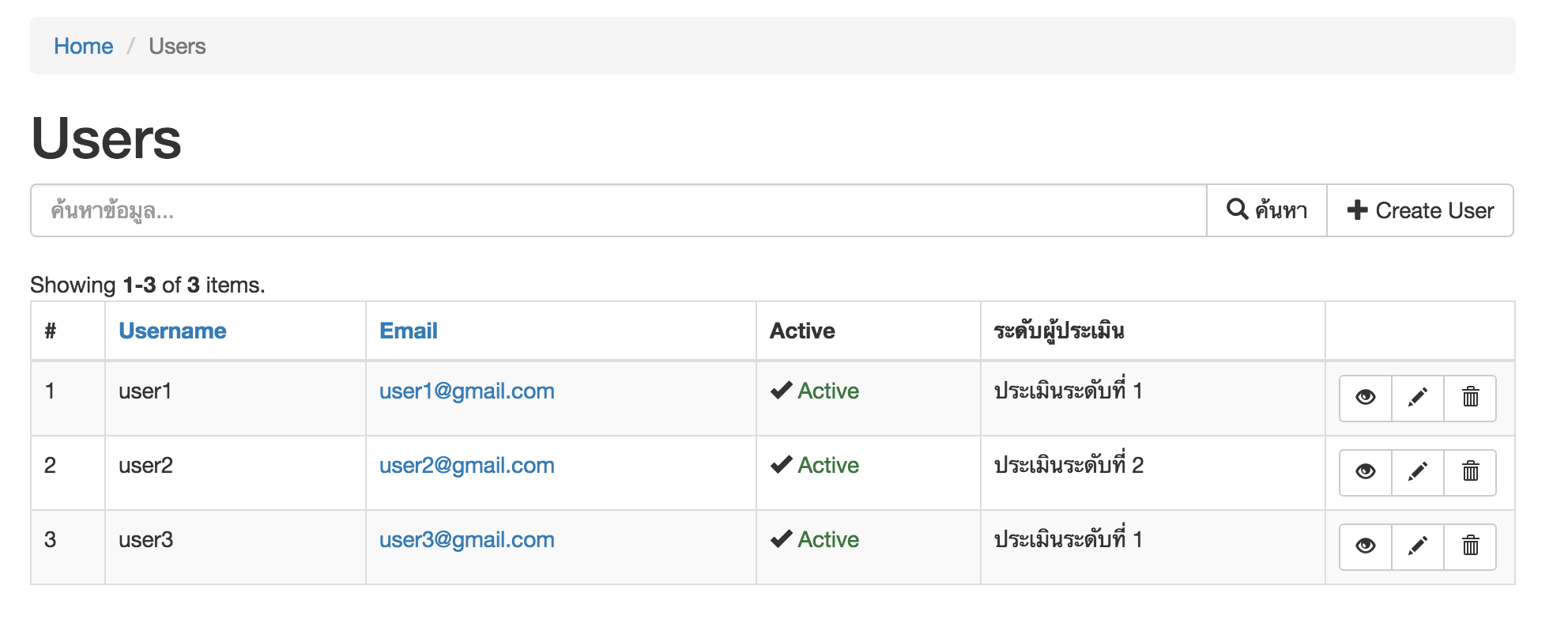 การสร้างฟอร์มค้นหาแบบ ajax ด้วย pjax | Yii 2 Learning
