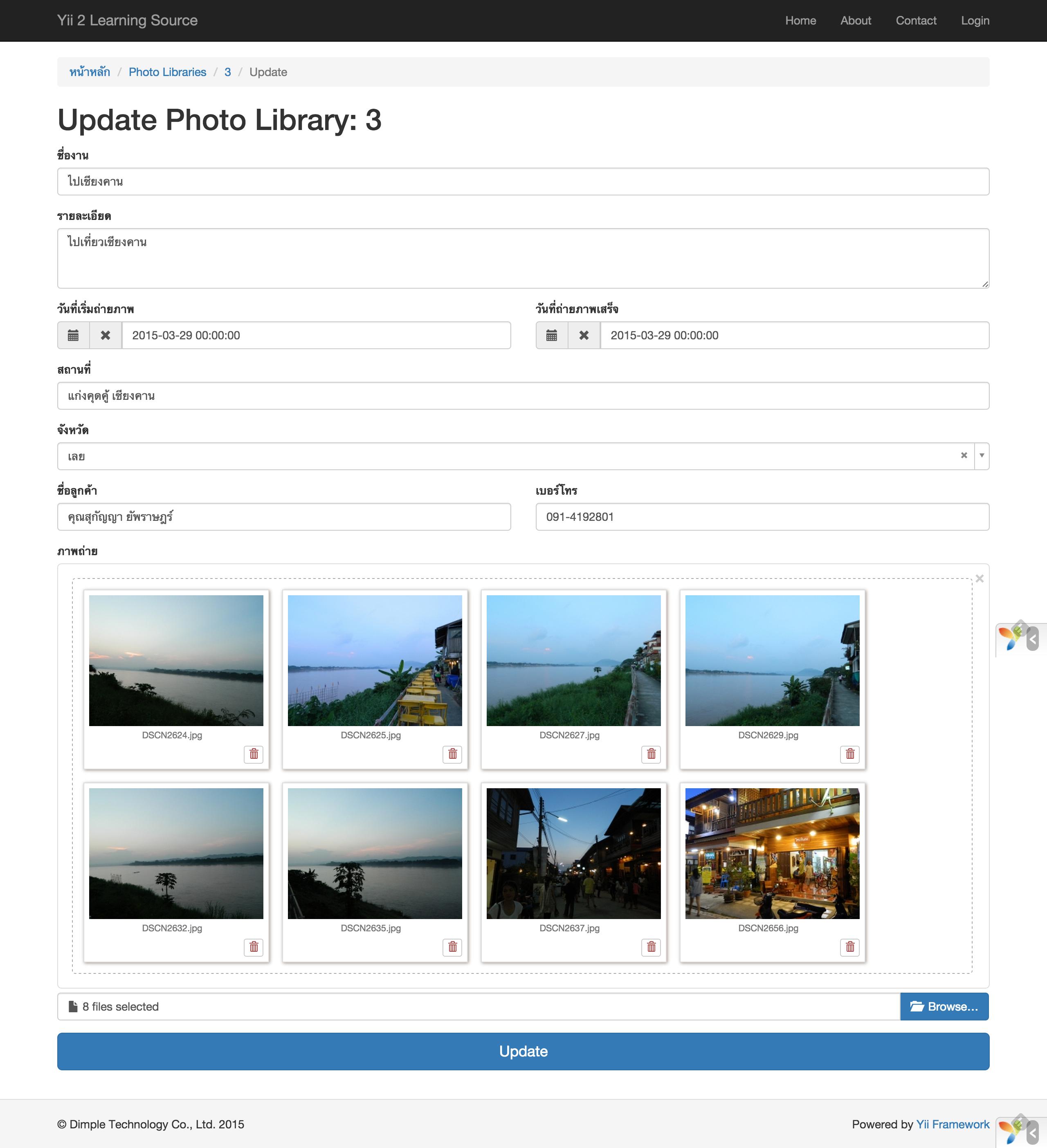 สร้างฟอร์ม Upload Files ด้วย AJAX | Yii 2 Learning